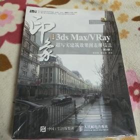 中文版3ds Max/VRay印象 超写实建筑效果图表现技法( 第3版)