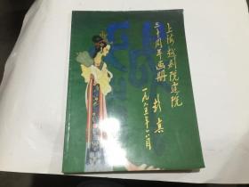 《上海越劇院建院三十周年畫冊1955-1985》大量歷史彩色和黑白照片.