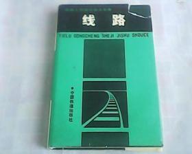 线路  铁路工程设计技术手册    精装