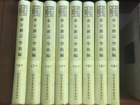 民国期刊资料分类汇编(东方杂志·学术编)全8册
