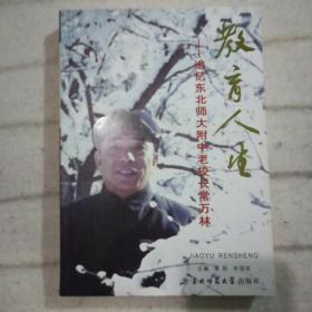 教育人生 : 追忆东北师大附中老校长常万林