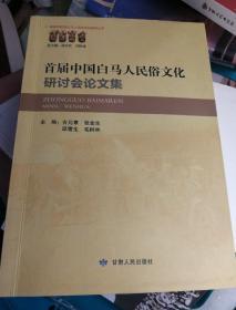 首届中国白马人民俗文化研讨会论文集