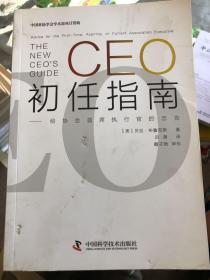 CEO初任指南---给协会首席执行官的忠告