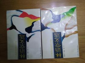 林语堂文选(2册)