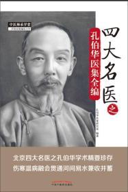 四大名医之孔伯华医集全编