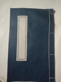 空白线装宣纸本