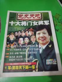 《党史天地》2015年月未版3期
