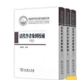 清代学者象传校补(全三册)