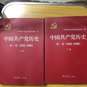 中国共产党历史(第二卷上下) 1921-1949