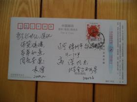 袁鹰签名明信片