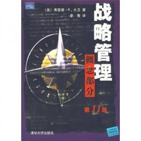 战略管理:概念部分(第11版)9787302166818