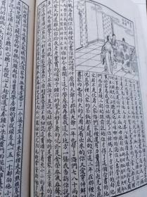 评注金玉缘 4册全  74年影印民国石印本,包快递