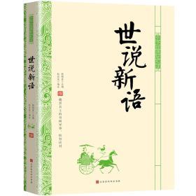 XN-JW中华经典轻松读:世说新语