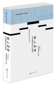薪火相传:明清徽商的职业教育
