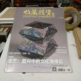 收藏投资导刊2013.10月号上半月