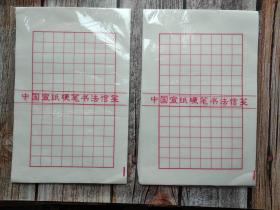 (方格)宣纸信笺仿古空白复古风竖格方格钢笔硬笔小楷毛笔抄录信纸100张