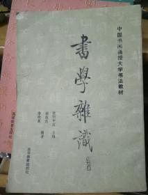 书学杂识书学导论书论会要中国书法史(4本合售)
