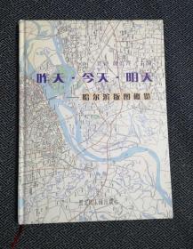 昨天 今天 明天 哈尔滨版图概览  执行主编王凤山签名本
