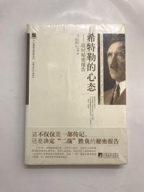 希特勒的心态:战时秘密报告 有塑封