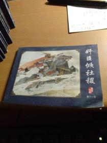 连环画 说岳全传 (11)奸臣倾社稷 看图下单
