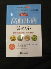 现代家庭健康生活中医手册:高血压病药方大全