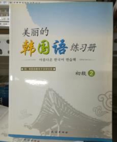 美丽的韩国语练习册(初级2)