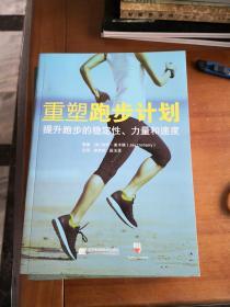 重塑跑步计划:提升跑步的稳定性、力量和速度