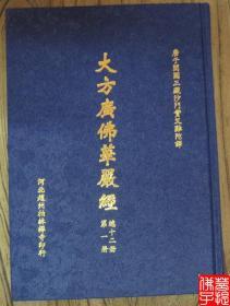 大方广佛华严经(12本/套 精装 大字版)