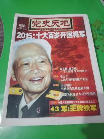 《党史天地》2015年月未版第2期