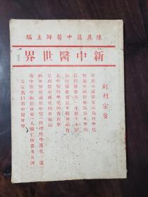 民国  新中医世界  创刊宗旨