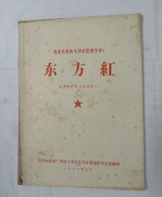 东方红(战无不胜的毛泽东思想万岁)