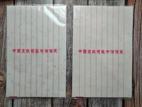 (无边框)宣纸信笺仿古空白复古风竖格方格钢笔硬笔小楷毛笔抄录信纸100张(洒金)