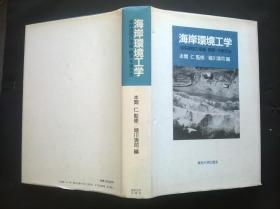 海岸环境工学(16开精装签赠)