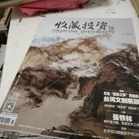 收藏投资导刊2015.06上半刊总期113