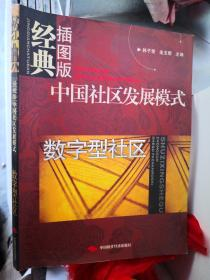 中国社区发展模式:数字型社区【车库】南2