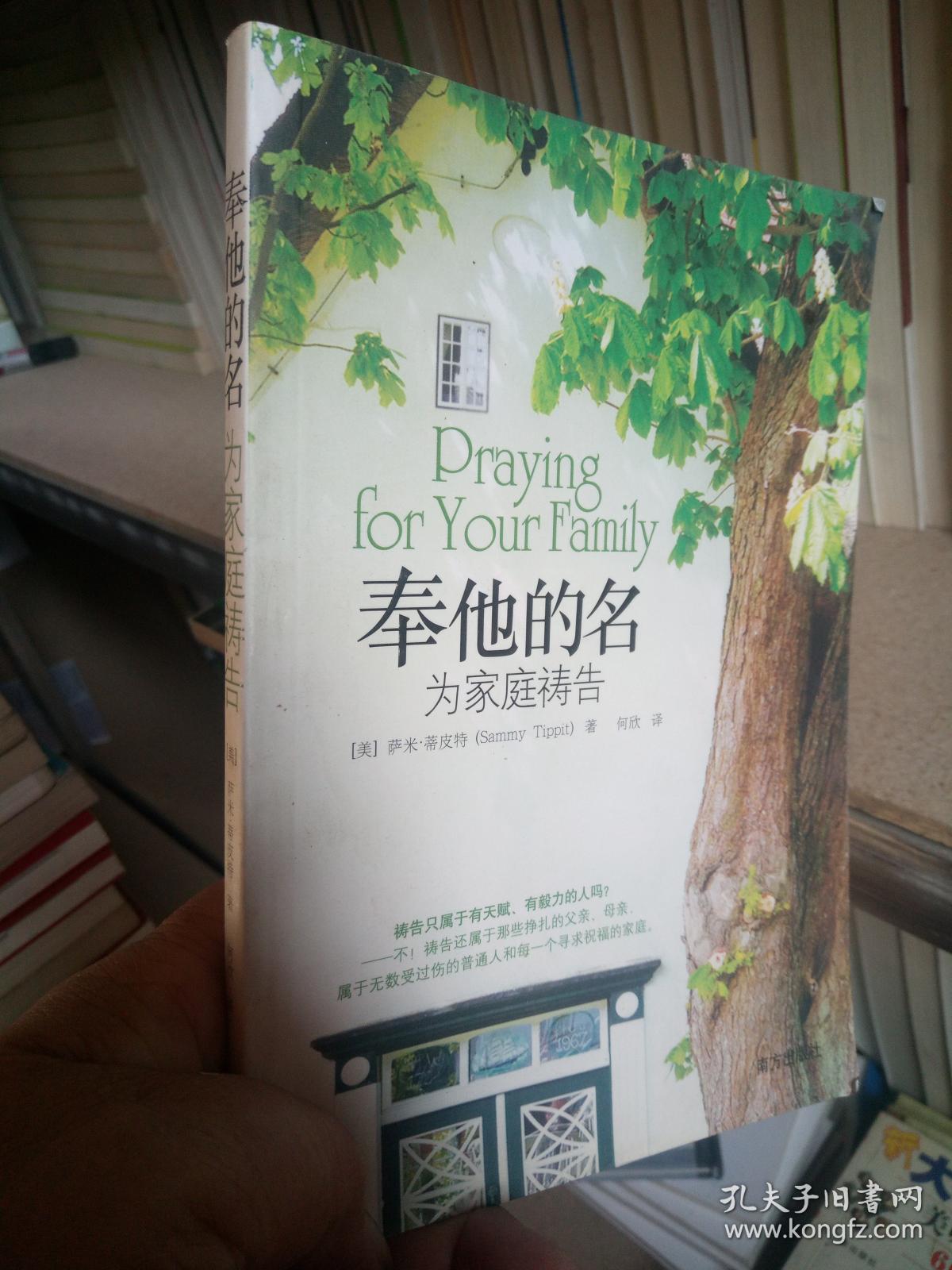 奉他的名:为家庭祷告