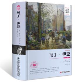外国文学经典·名家名译(全译本) 马丁·伊登