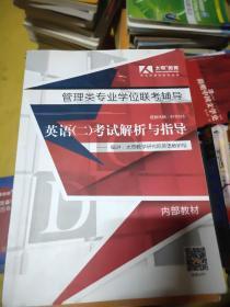 英语二考试解析与指导管理类专业学位联考辅导