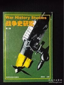 战争史研究 第二集(附光盘)
