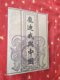 """庞迪我与中国——耶稣会""""适应""""策略研究"""