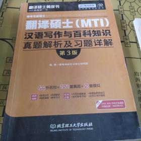 2016 跨考专业硕士翻译硕士 MTI:汉语写作与百科知识真题解析及习题详解(第3版)