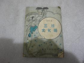 曲艺集 三过文化岗【046】