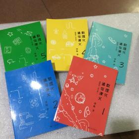 数理化通俗演义(全5册)