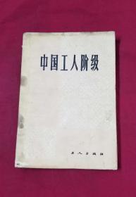 中国工人阶级