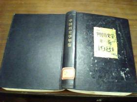 中国历史学年鉴(1981.82.83.84年、4本合售)(特价20元)