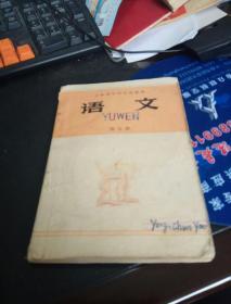 吉林省中学试用课本,语文第五册