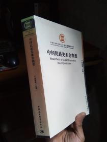 中国社会科学院文库·历史考古研究系列:中国民族关系史纲要 2007年2印  品好干净