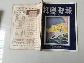 民国旧书 科学画报 二十九年十一月 第七卷 第五期