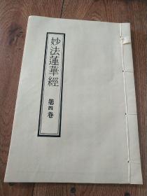 妙法莲华经第四卷