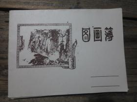 80年代广州市文具批发商店 《图画本》  番禺印刷厂制